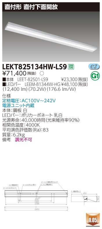 【法人様限定】東芝 LEKT825134HW-LS9 TENQOO 直付 110形 箱形 白色【LEET-82501-LS9 + LEEM-81344W-HG】