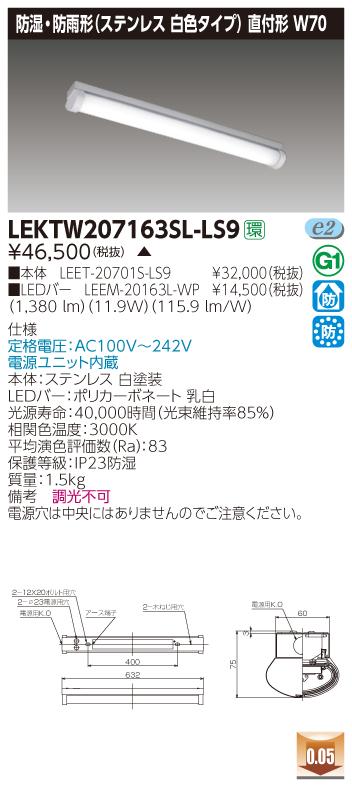【法人様限定】東芝 LEKTW207163SL-LS9 TENQOO 直付 20形 W70 SUS 非調光 電球色