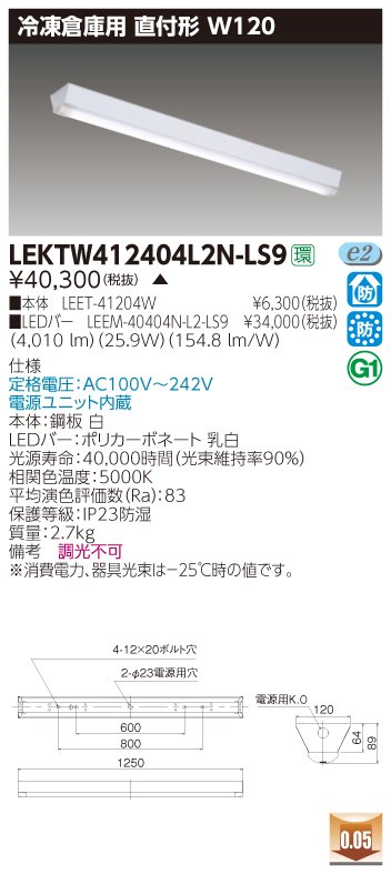 【法人様限定】東芝 LEKTW412404L2N-LS9 TENQOO 直付 40形 W120 冷凍用 非調光 昼白色
