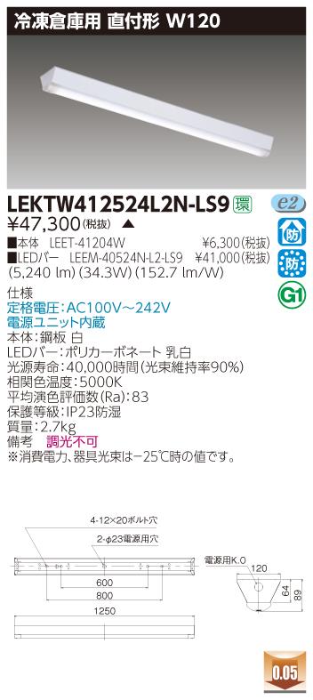 【法人様限定】東芝 LEKTW412524L2N-LS9 TENQOO 直付 40形 W120 冷凍用 非調光 昼白色