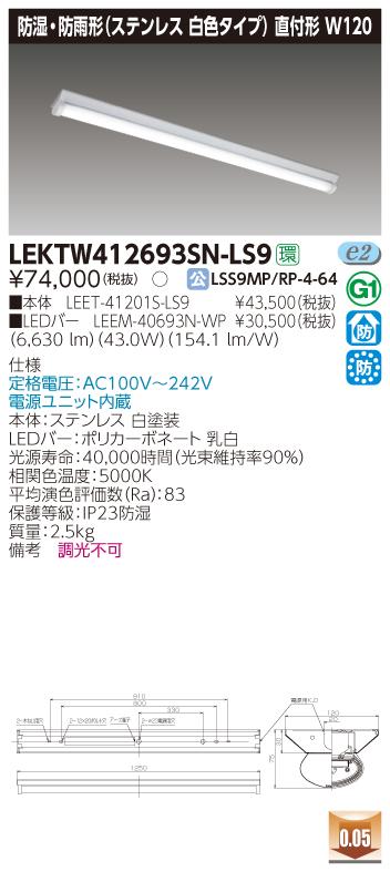 【法人様限定】東芝 LEKTW412693SN-LS9 TENQOO 直付 40形 W120 SUS 非調光 昼白色