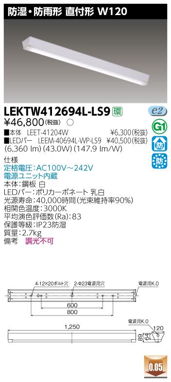 【法人様限定】東芝 LEKTW412694L-LS9 TENQOO 直付 40形 W120 防水 非調光 電球色