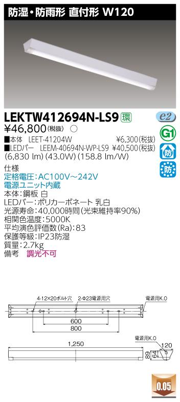【法人様限定】東芝 LEKTW412694N-LS9 TENQOO 直付 40形 W120 防水 非調光 昼白色