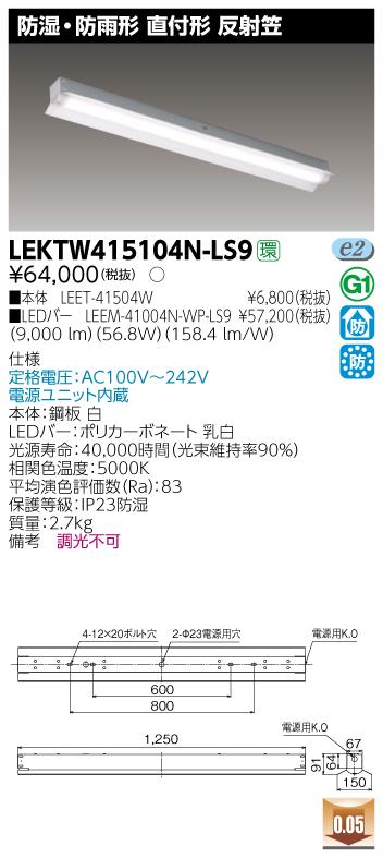 【法人様限定】東芝 LEKTW415104N-LS9 TENQOO 直付 40形 反射笠 防水 非調光 昼白色