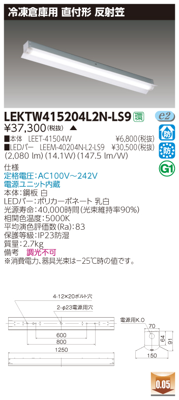 LEKTW415204L2NLS9 商品 法人様限定 東芝 LEKTW415204L2N-LS9 TENQOO 直付 昼白色 売買 40形 反射笠 非調光 冷凍用