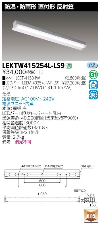 【法人様限定】東芝 LEKTW415254L-LS9 TENQOO 直付 40形 反射笠 防水 非調光 電球色