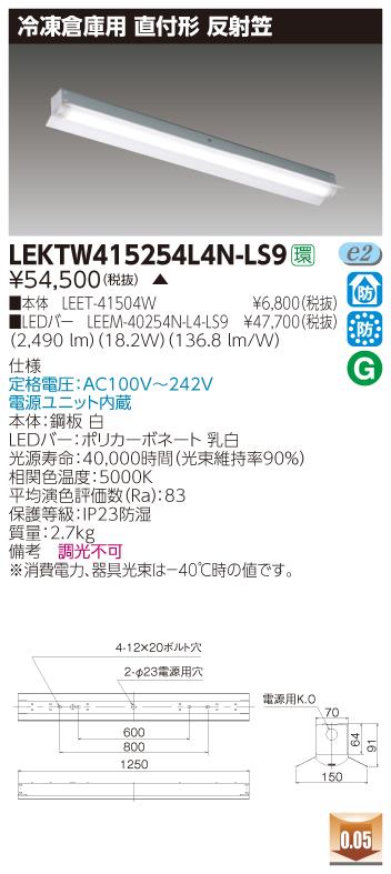 【法人様限定】東芝 LEKTW415254L4N-LS9 TENQOO 直付 40形 反射笠 冷凍用 非調光 昼白色