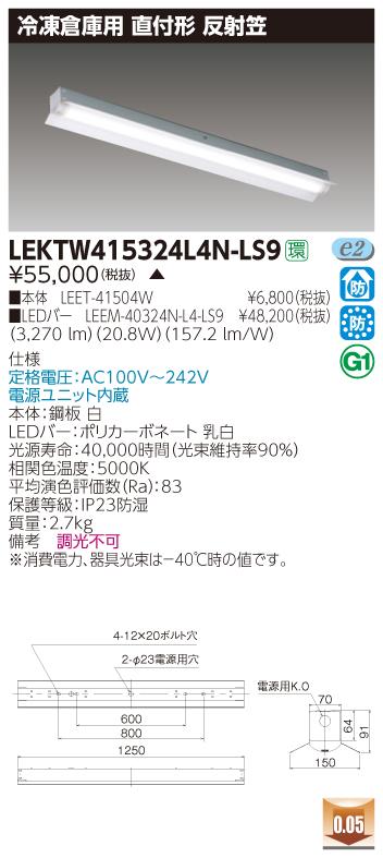 【法人様限定】東芝 LEKTW415324L4N-LS9 TENQOO 直付 40形 反射笠 冷凍用 非調光 昼白色
