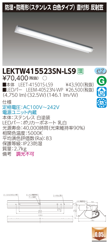 【法人様限定】東芝 LEKTW415523SN-LS9 TENQOO 直付 40形 反射笠 SUS 非調光 昼白色