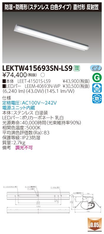 【法人様限定】東芝 LEKTW415693SN-LS9 TENQOO 直付 40形 反射笠 SUS 非調光 昼白色