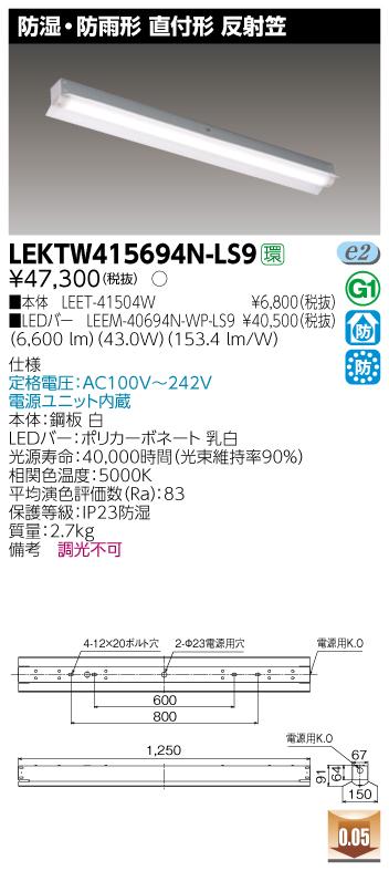 【法人様限定】東芝 LEKTW415694N-LS9 TENQOO 直付 40形 反射笠 防水 非調光 昼白色