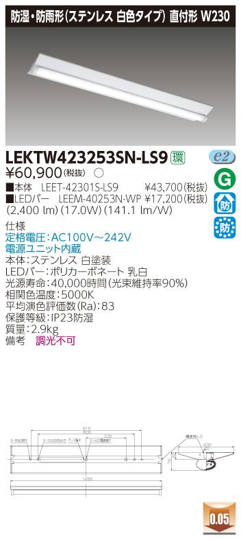 【法人様限定】東芝 LEKTW423253SN-LS9 TENQOO 直付 40形 W230 SUS 非調光 昼白色