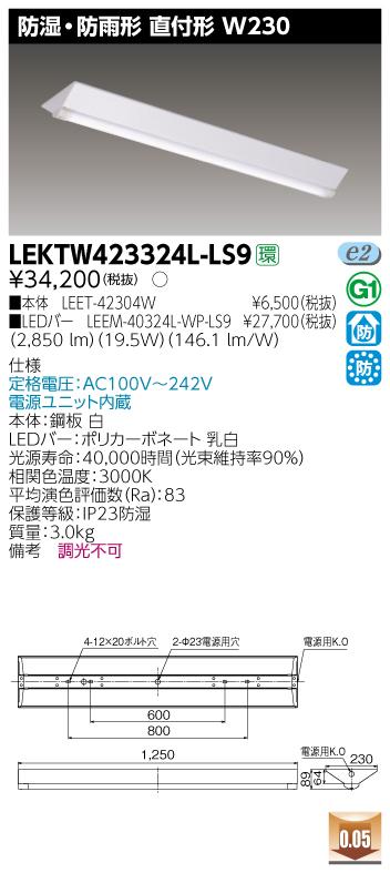 【法人様限定】東芝 LEKTW423324L-LS9 TENQOO 直付 40形 W230 防水 非調光 電球色