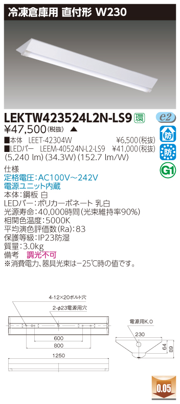 【法人様限定】東芝 LEKTW423524L2N-LS9 TENQOO 直付 40形 W230 冷凍用 非調光 昼白色