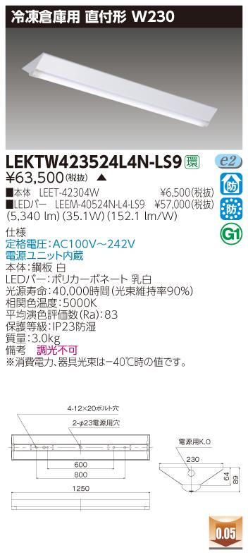 【法人様限定】東芝 LEKTW423524L4N-LS9 TENQOO 直付 40形 W230 冷凍用 非調光 昼白色