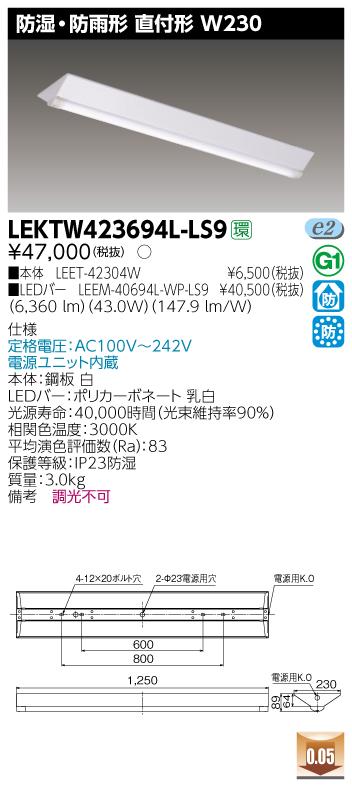 【法人様限定】東芝 LEKTW423694L-LS9 TENQOO 直付 40形 W230 防水 非調光 電球色