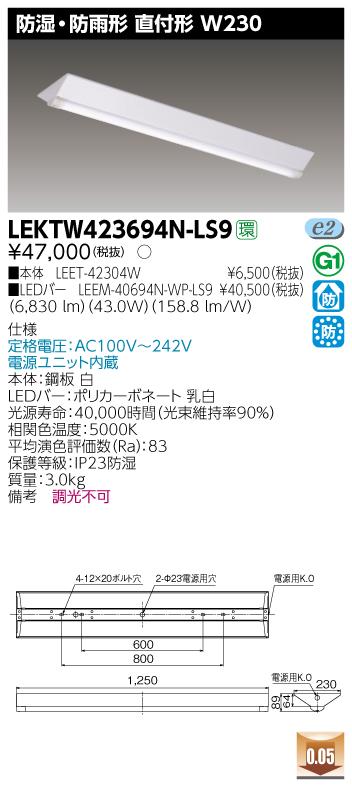 【法人様限定】東芝 LEKTW423694N-LS9 TENQOO 直付 40形 W230 防水 非調光 昼白色