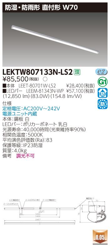 【法人様限定】東芝 LEKTW807133N-LS2 TENQOO 直付 110形 W70 防水 非調光 昼白色