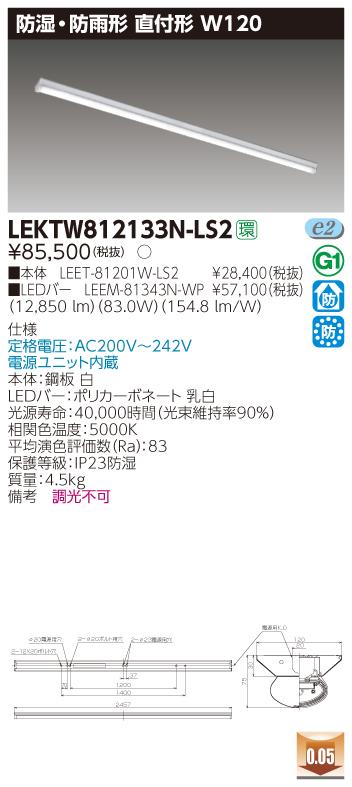 【法人様限定】東芝 LEKTW812133N-LS2 TENQOO 直付 110形 W120 防水 非調光 昼白色