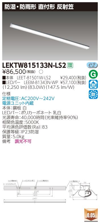 【法人様限定】東芝 LEKTW815133N-LS2 TENQOO 直付 110形 反射笠 防水 非調光 昼白色