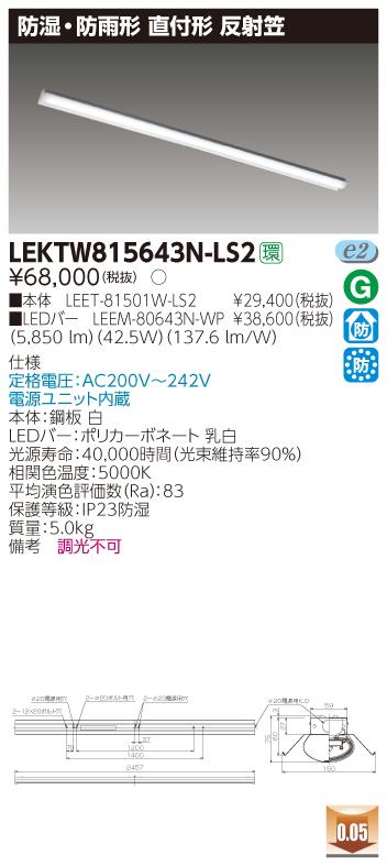 【法人様限定】東芝 LEKTW815643N-LS2 TENQOO 直付 110形 反射笠 防水 非調光 昼白色