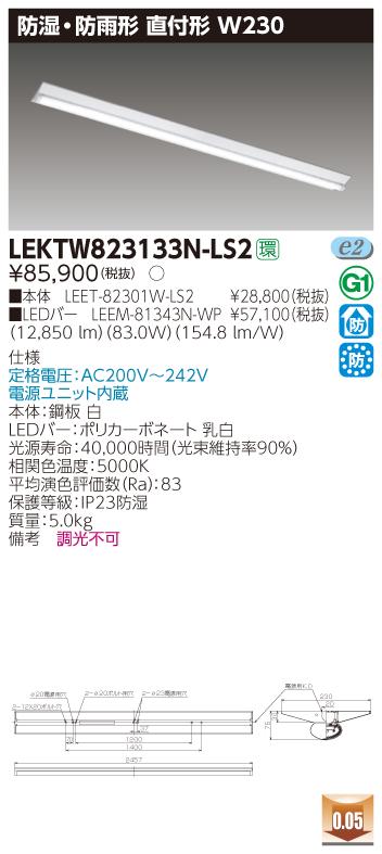 【法人様限定】東芝 LEKTW823133N-LS2 TENQOO 直付 110形 W230 防水 非調光 昼白色