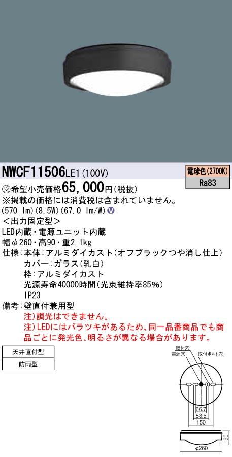 【法人様限定】パナソニック NWCF11506LE1 天井・壁直付型 LED(電球色) シーリングライト 防雨型【受注生産品】