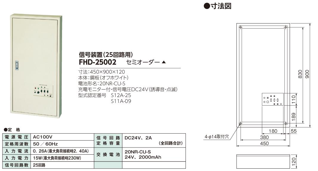 【法人様限定】東芝 FHD-25002 誘導灯用信号装置