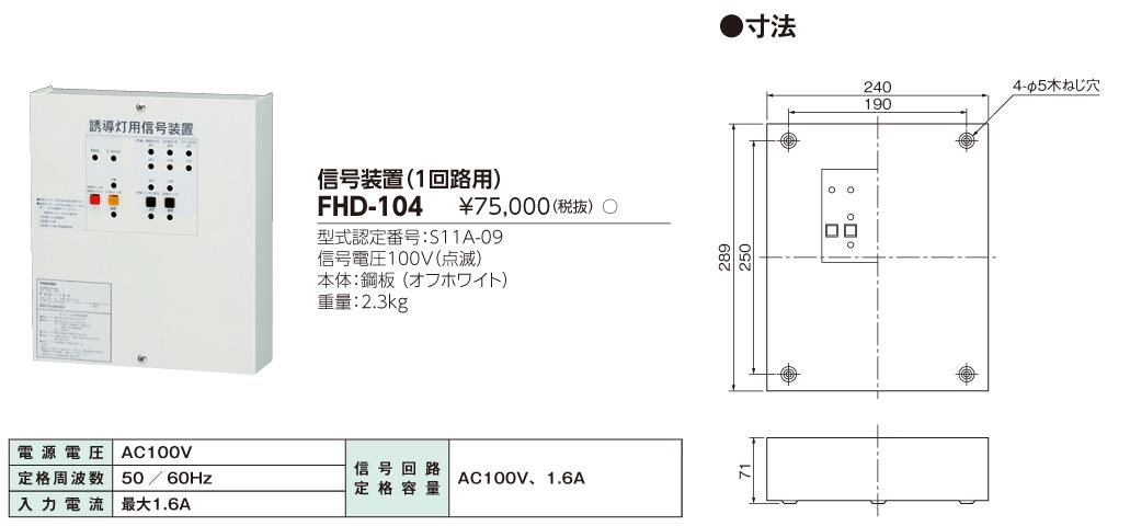 【法人様限定】東芝 FHD-104 誘導灯用信号装置(3線式)