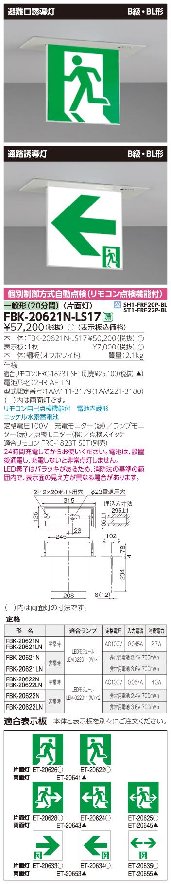 【法人様限定】東芝 FBK-20621N-LS17 LED誘導灯 天井埋込形 電池内蔵 片面 B級BL形 一般形(20分) 【表示板別売】
