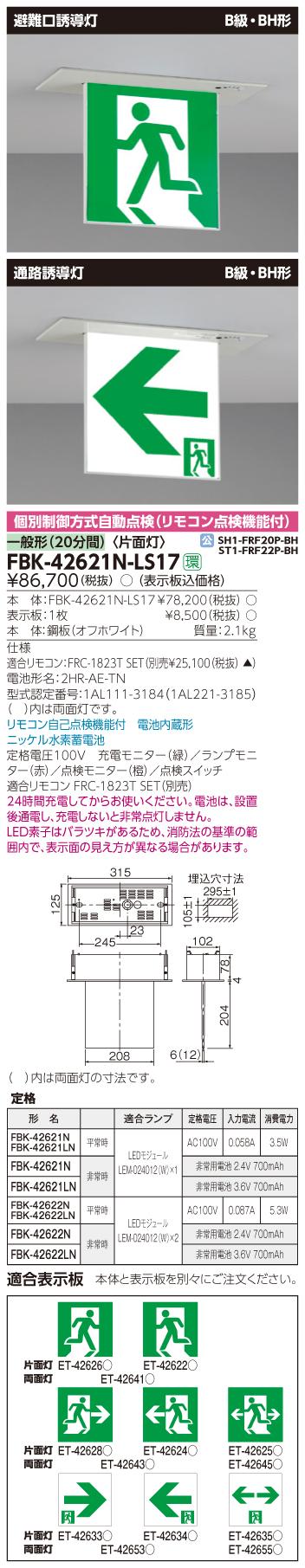 【法人様限定】東芝 FBK-42621N-LS17 LED誘導灯 天井埋込形 電池内蔵 片面 B級BH形 一般形(20分) 【表示板別売】