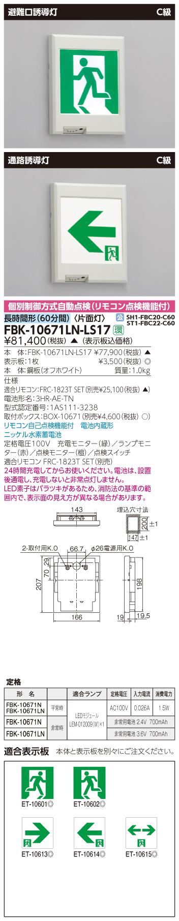 【法人様限定】東芝 FBK-10671LN-LS17 LED誘導灯 壁埋込形 電池内蔵 片面 C級 長時間(60分) 【表示板別売】