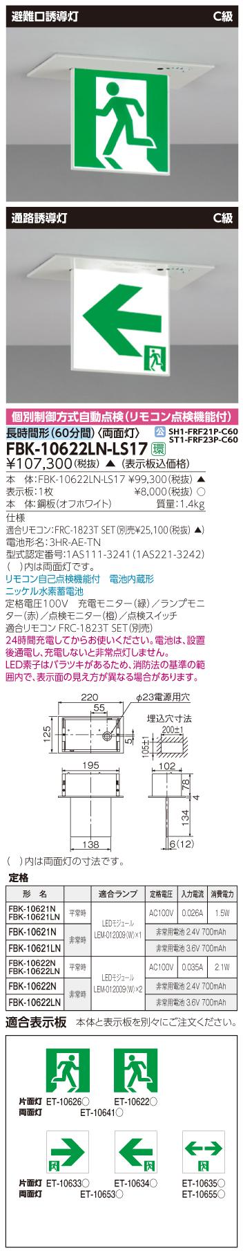 【法人様限定】東芝 FBK-10622LN-LS17 LED誘導灯 天井埋込形 電池内蔵 両面 C級 長時間(60分) 【表示板別売】