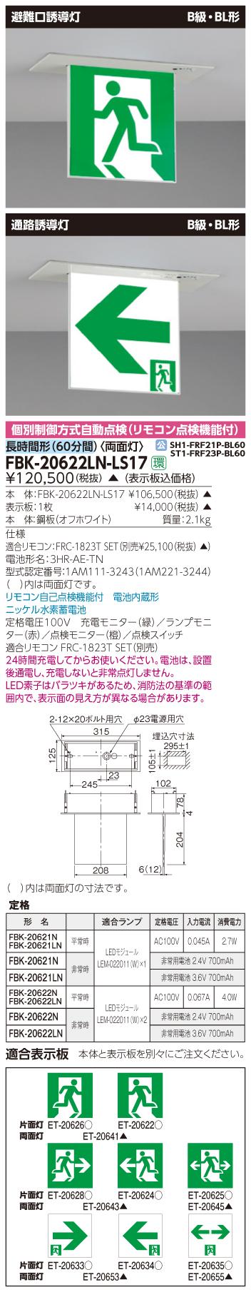 【法人様限定】東芝 FBK-20622LN-LS17 LED誘導灯 天井埋込形 電池内蔵 両面 B級BL形 長時間(60分) 【表示板別売】