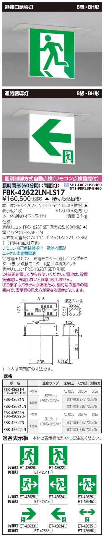 【法人様限定】東芝 FBK-42622LN-LS17 LED誘導灯 天井埋込形 電池内蔵 両面 B級BH形 長時間(60分) 【表示板別売】