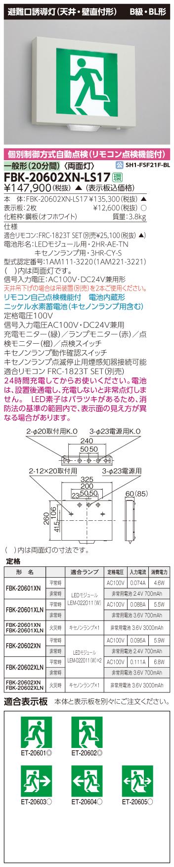【法人様限定】東芝 FBK-20602XN-LS17 LED誘導灯 天井・壁直付形 天井吊下形 点滅形 電池内蔵 両面 B級BL形 一般形 【表示板別売】