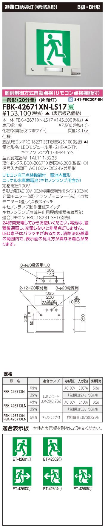 【法人様限定】東芝 FBK-42671XN-LS17 LED誘導灯 壁埋込形 点滅形 電池内蔵 片面 B級BH形 一般形(20分) 【表示板別売】