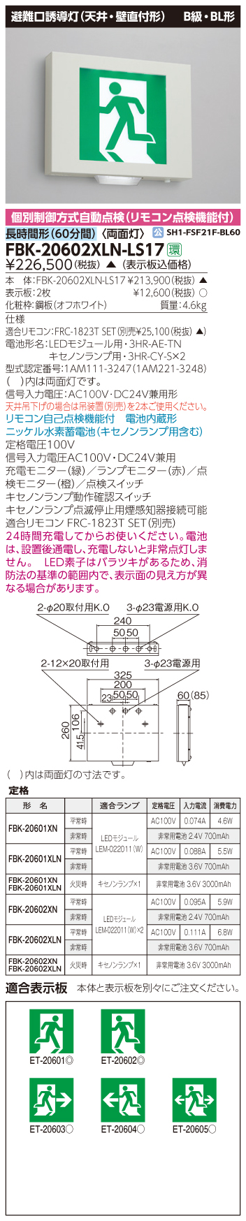 【法人様限定】東芝 FBK-20602XLN-LS17 LED誘導灯 天井・壁直付形 天井吊下形 点滅形 電池内蔵 両面 B級BL形 長時間 【表示板別売】