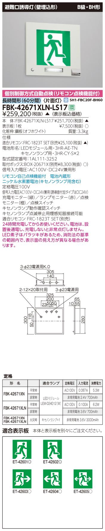 【法人様限定】東芝 FBK-42671XLN-LS17 LED誘導灯 壁埋込形 点滅形 電池内蔵 片面 B級BH形 長時間(60分) 【表示板別売】