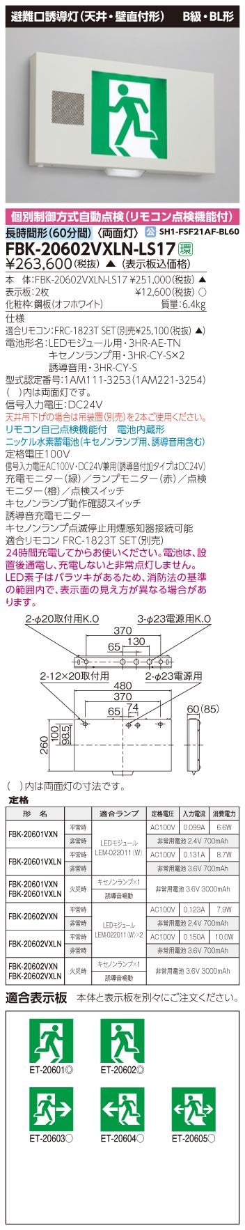 【法人様限定】東芝 FBK-20602VXLN-LS17 LED誘導灯 天井・壁直付形 天井吊下形 誘導音付加点滅形 電池内蔵 両面 B級BL形 長時間 【表示板別売】