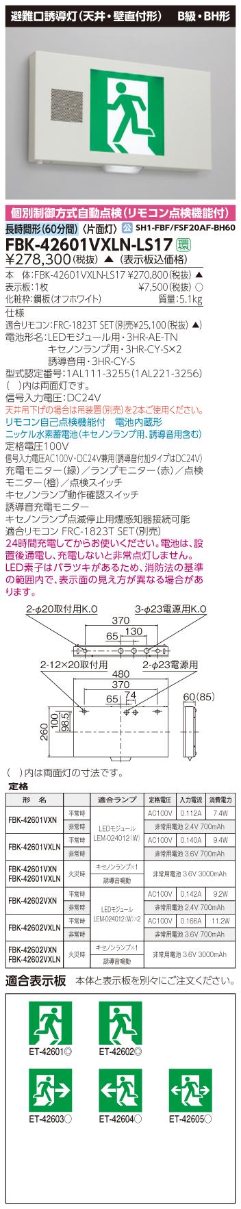 【法人様限定】東芝 FBK-42601VXLN-LS17 LED誘導灯 天井・壁直付形 天井吊下形 誘導音付加点滅形 電池内蔵 片面 B級BH形 長時間 【表示板別売】