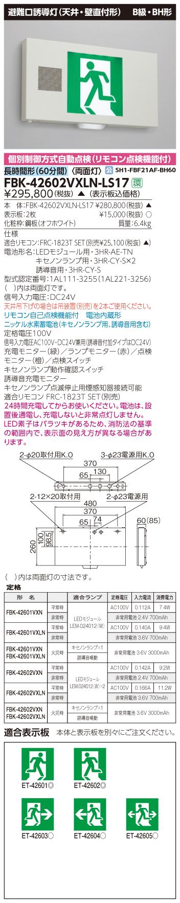 【法人様限定】東芝 FBK-42602VXLN-LS17 LED誘導灯 天井・壁直付形 天井吊下形 誘導音付加点滅形 電池内蔵 両面 B級BH形 長時間 【表示板別売】