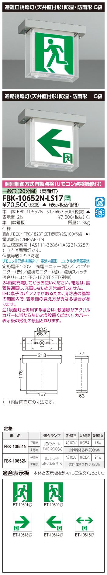【法人様限定】東芝 FBK-10652N-LS17 LED誘導灯 天井直付形 防湿・防雨形 電池内蔵 両面 C級 一般形(20分) 【表示板別売】