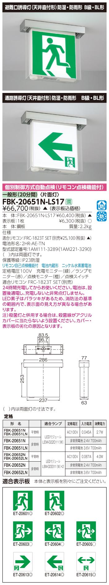 【法人様限定】東芝 FBK-20651N-LS17 LED誘導灯 天井直付形 防湿・防雨形 電池内蔵 片面 B級BL形 一般形(20分) 【表示板別売】