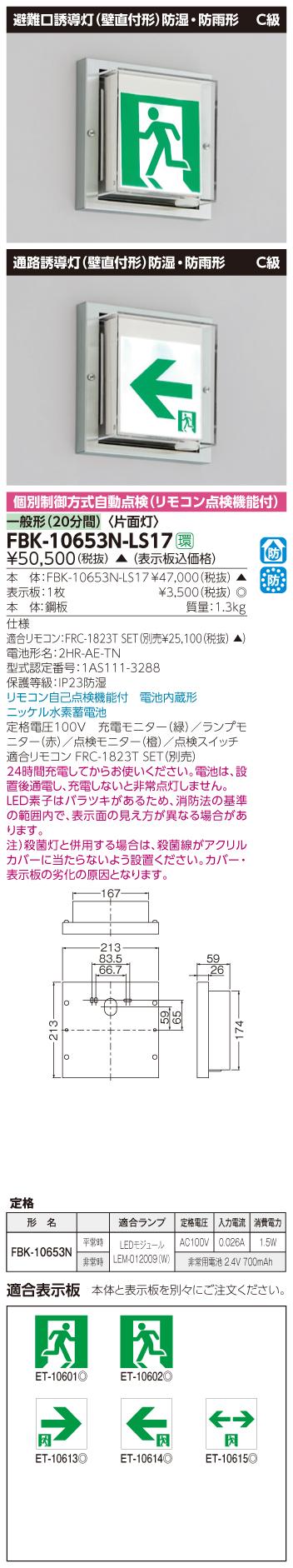 【法人様限定】東芝 FBK-10653N-LS17 LED誘導灯 壁直付形 防湿・防雨形 電池内蔵 片面 C級 一般形(20分) 【表示板別売】