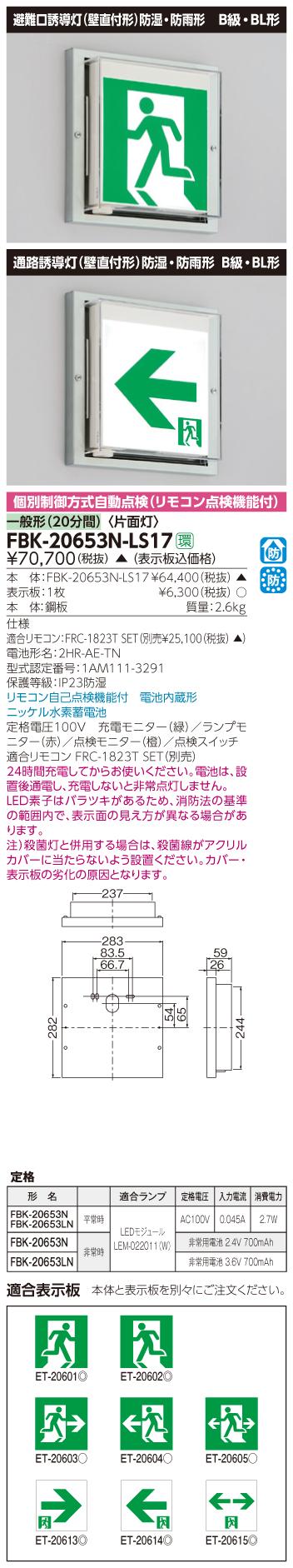 【法人様限定】東芝 FBK-20653N-LS17 LED誘導灯 壁直付形 防湿・防雨形 電池内蔵 片面 B級BL形 一般形(20分) 【表示板別売】