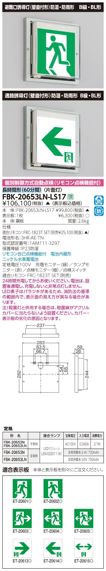【法人様限定】東芝 FBK-20653LN-LS17 LED誘導灯 壁直付形 防湿・防雨形 電池内蔵 片面 B級BL形 長時間(60分) 【表示板別売】