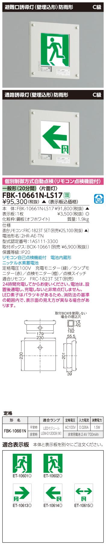 【法人様限定】東芝 FBK-10661N-LS17 LED誘導灯 壁埋込形 防雨形 電池内蔵 片面 C級 一般形(20分) 【表示板別売】