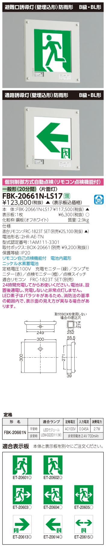 【法人様限定】東芝 FBK-20661N-LS17 LED誘導灯 壁埋込形 防雨形 電池内蔵 片面 B級BL形 一般形(20分) 【表示板別売】