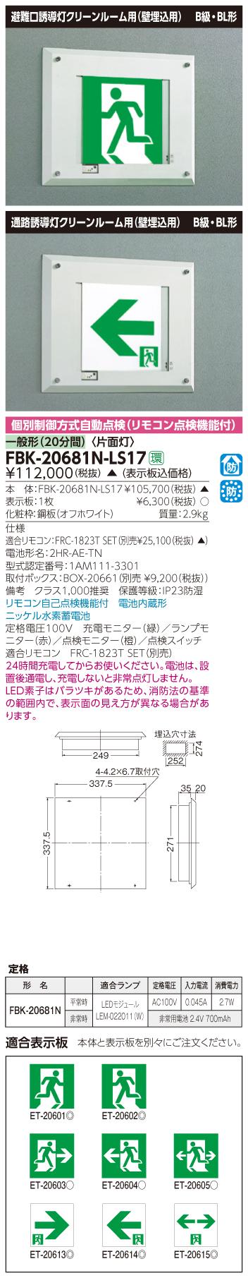 【法人様限定】東芝 FBK-20681N-LS17 LED誘導灯 壁埋込形 クリーンルーム用 電池内蔵 片面 B級BL形 一般形(20分) 【表示板別売】